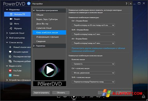 Skærmbillede PowerDVD Windows XP