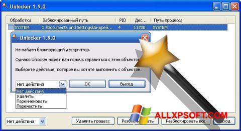 Skærmbillede Unlocker Windows XP