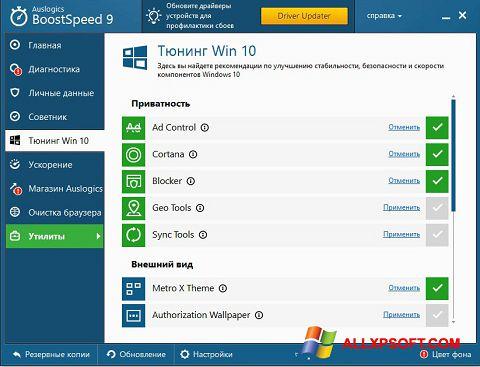 Skærmbillede Auslogics BoostSpeed Windows XP