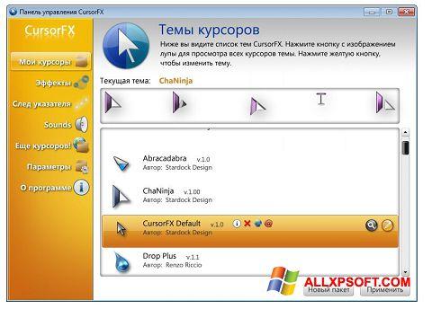 Skærmbillede CursorFX Windows XP
