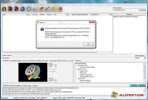 Skærmbillede MediaCoder Windows XP